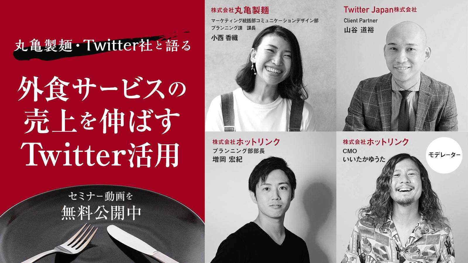 【動画】丸亀製麺・Twitter社と語る外食サービスの売上を伸ばすTwitter活用