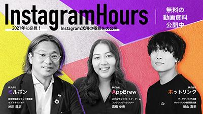 【動画資料】Instagram Hours 〜2021年必見のInstagram活用極意を大公開〜