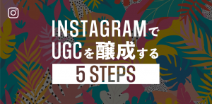 instagramでUGCを醸成する5STEPS