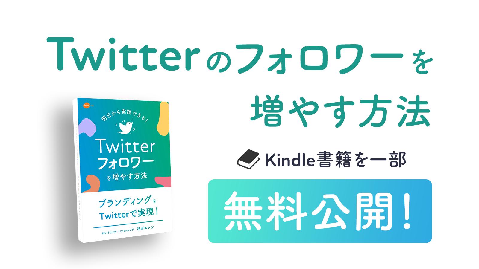 方法 を twitter フォロワー 増やす