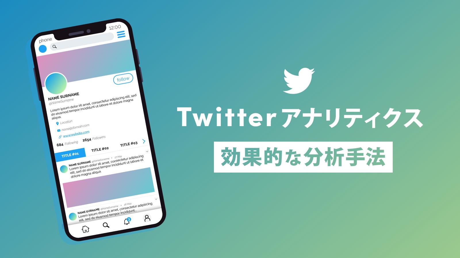 Twitterアナリティクスの使い方と、5つの効果的な分析手法|SNSコラム ...