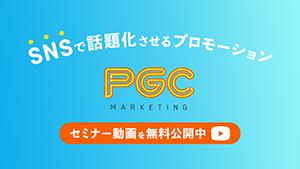 【動画資料】SNSで話題化させるプロモーション「PGCマーケティング」